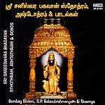 Bombay Sisters Sri Saneeswara Bhagavan Sthothram - Ashtothram And Songs
