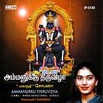 Mahanadhi Shobana Ammanukku Thiruvizha