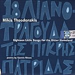 Mikis Theodorakis Eighteen Little Songs For The Bitter Homeland