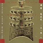 Tan Dun Symphony 1997, 'Heaven, Earth, Mankind'