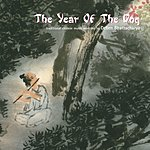Year Of The Dog Year Of The Dog