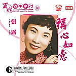 Chang Loo Pathe 100: The Series 30 Cheng Xin Ru Yi