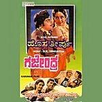 S.P. Balasubrahmanyam Maneyalli Ramanna/Hosa Theerppu/Gajendra