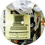 Slope Komputa Groove/Want 'Choo Longa (Single)