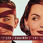 Rami Kleinstein Love Me (E'ha'vini)
