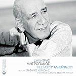 Dimitris Mitropanos Pes Mou T' Alithina Sou