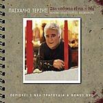 Pashalis Terzis Sta Ipogia Ine I Thea (New Edition)