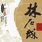 Lin Shicheng Masters Of Traditional Chinese Music - Lin Shicheng: Pipa
