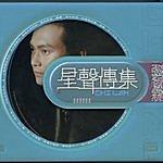 Chi Lam Cheung Emi Xing Xing Chuan Ji Zi Cheung Chi Lam