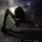 Theodosia Tsatsou Ipoptos Kosmos