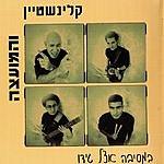 Rami Kleinstein At Gido's Party (Bamesibah Etzel Gido)