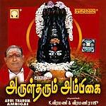 K. Veeramani Arul Tharum Ambigai