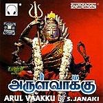 S. Janaki Arulvaakku