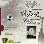 Lin Shicheng Master Of Traditional Chinese Music: Pipa Artist Lin Shicheng