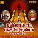 K. Veeramani Pathinettam Padigale Saranam