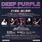 Deep Purple Deep Purple: Live In Concert - Tokyo 25th March 2001