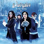 B*Witched To You I Belong (4-Track Maxi-Single)