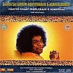 Nishantala Surya Prakash Rao Sathya Sai Gayatri Ashtotharam & Karavalambam Sacred Sanskrit Recital