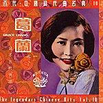 Grace Chang Shui Bu Chu De Kuai Huo