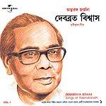 Debabrata Biswas Antaranga Georgeda: Tagore Songs, Vol.1