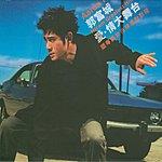 Aaron Kwok Nicam Greatest Hits 2002