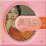 Cass Phang Emi Xing Xing Chuan Ji Cass Phang