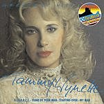 Tammy Wynette The Greatest Hits: Live In Concert