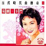 Grace Chang Bai Dai Shi Dai Qu Chuan Qi, Vol.2 : Yeh Feng