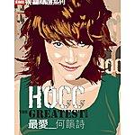Denise Ho The Best Of EMI Av Series: Denise Ho