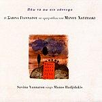 Savina Yannatou Pao Na Po Sto Sinefo (Savina Yannatou Sings Manos Hadjidakis