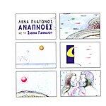 Savina Yannatou Anapnoes (Breath)