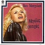 Viki Mosholiou Megales Epitixies - Greatest Hits