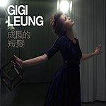 Gigi Leung Grown Up
