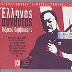 Markos Vamvakaris Greek Composers: Markos Vamvakaris
