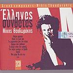 Mikis Theodorakis Greek Composers: Mikis Theodorakis