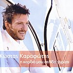 Kostas Karafotis I Kardia Mou Selida Girizei