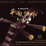 Lin Shicheng The Best Collection Of Chinese Pipa Music