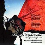 Katerina Papadopoulou Anatoli, Anatoli Mou