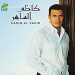 Kadim Al Sahir Abhathu Anki