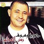 George Wassouf Zaman Al'Ajayeb