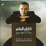 Kadim Al Sahir Yawmyat Rajoul Mahzoom