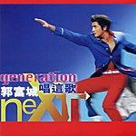 Aaron Kwok Generation Next
