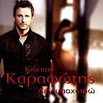 Kostas Karafotis Den Ipohoro