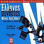 Manos Hadjidakis Greek Composers: Manos Hadjidakis