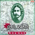 Srikanto Acharya Prem Eshechilo