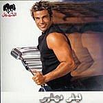 Amr Diab Lealy Nahary