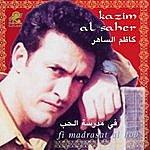 Kadim Al Sahir Fi Madrsat Al Hob