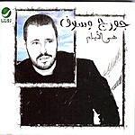 George Wassouf Ghader El Nass