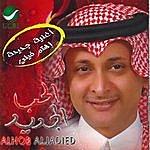 Abdul Majeed Abdullah Al Hob Al Jadid