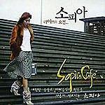 Sophia Sophia Cafe (Remake Album)